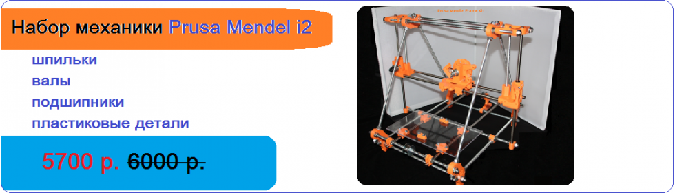 Prusa Mendel i2 набор механики